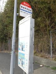 「席田中学校前」バス停留所