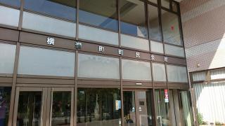 横瀬町町民会館(かわせみ会館)