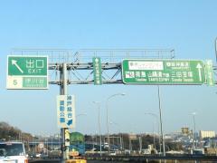 伊川谷IC