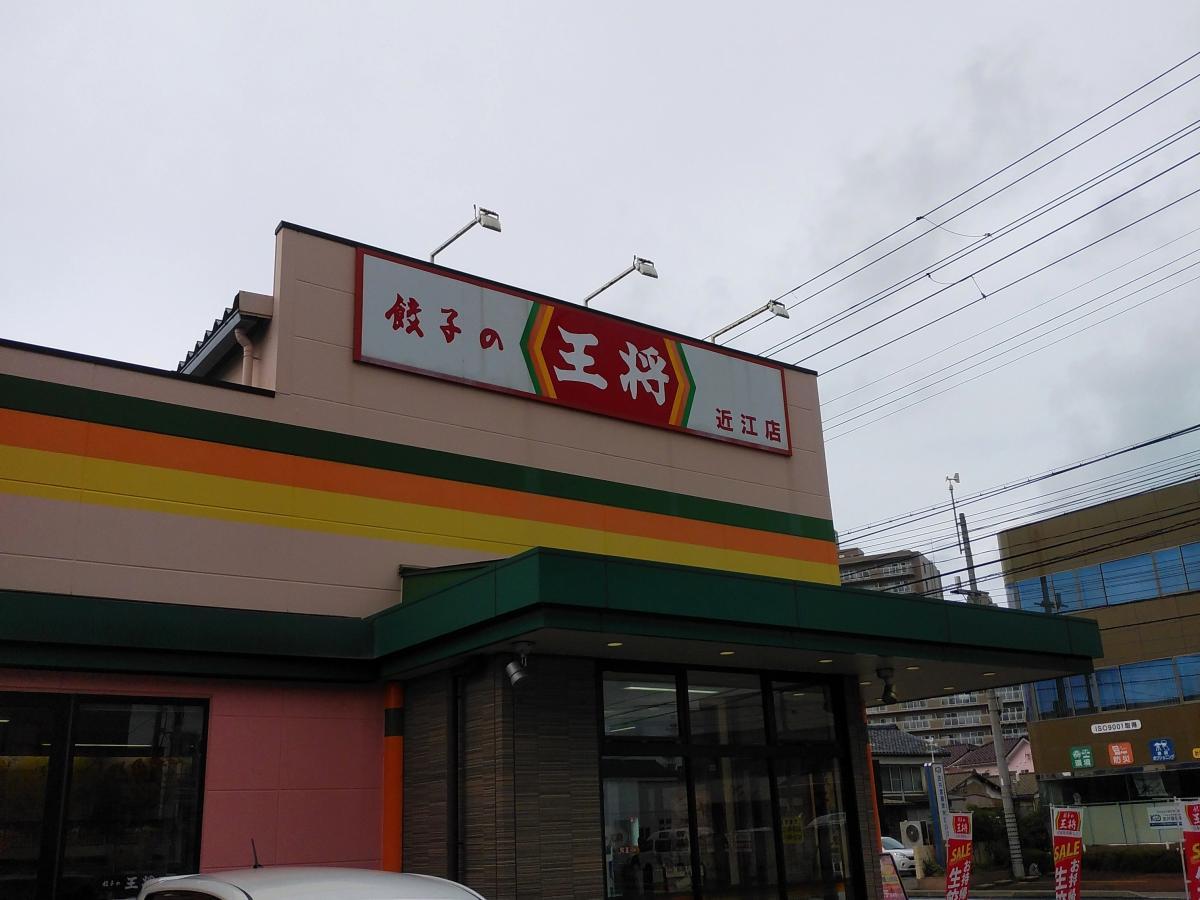 餃子の王将 新潟近江店_施設外観