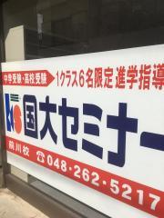 国大セミナー 前川校_施設外観