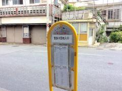 「県営繁多川団地入口」バス停留所