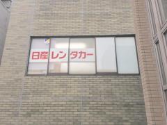 日産レンタカー上野駅前