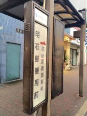 「明石郵便局前」バス停留所