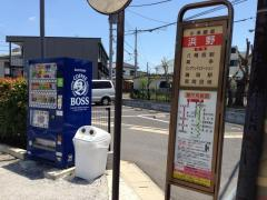 「浜野」バス停留所