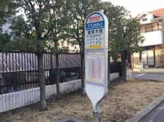 「東保木間」バス停留所