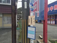「飾西郵便局前」バス停留所