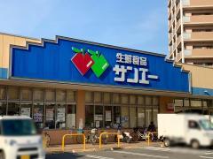 スーパーサンエー東岸和田店_施設外観