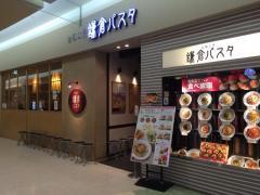 鎌倉パスタららぽーと磐田店