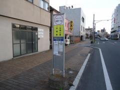 「若宮町一丁目」バス停留所