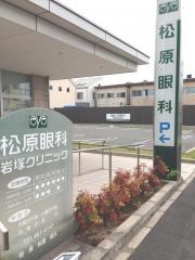 松原眼科 岩塚クリニック