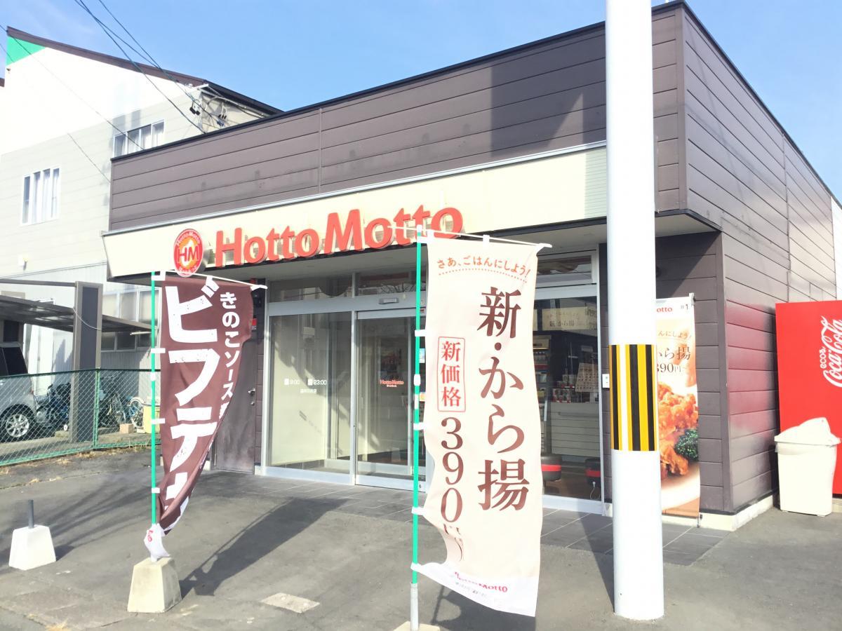 ほっと もっと 静岡 メニュー Hotto Motto grill