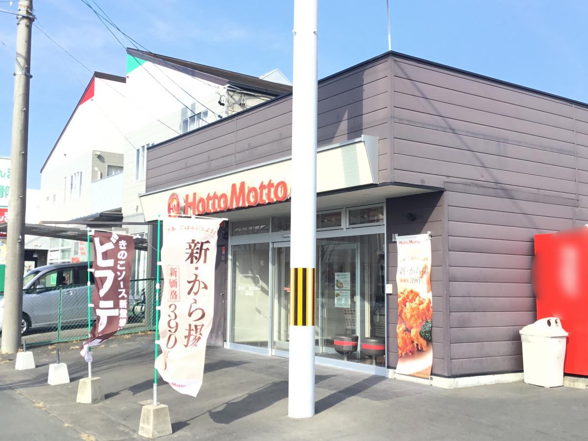 ほっと もっと 静岡 ほっともっとの便利なネット注文サービス