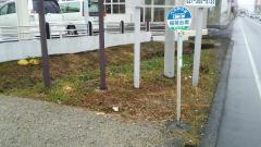 「稲荷台南」バス停留所