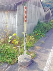 「島合洞」バス停留所
