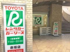トヨタレンタリース東京赤坂店