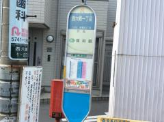 「西六郷一丁目」バス停留所