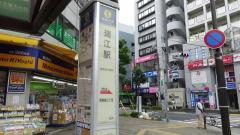 「瑞江駅」バス停留所