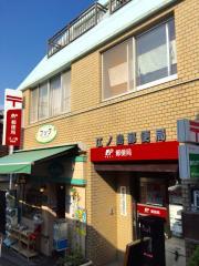 江ノ島郵便局