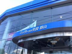 ネッツトヨタ奈良郡山店