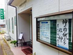 日本キリスト教会長崎教会
