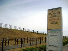 「馬入ふれあい公園入口」バス停留所