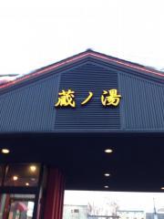 苗穂駅前温泉蔵ノ湯