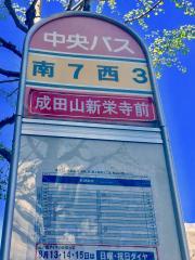 「南7条西3丁目」バス停留所
