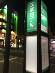「浅草四丁目」バス停留所