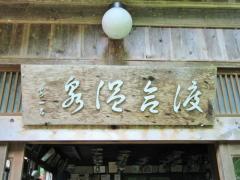 付知峡渡合温泉旅館