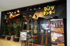 びっくりドンキーサンシャインワーフ神戸店