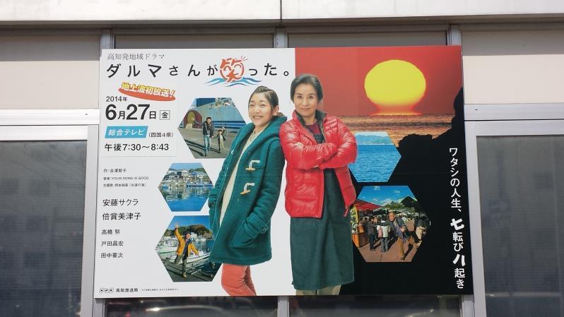 NHK高知放送局(高知市) ホー...