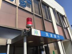 筑波銀行石下支店