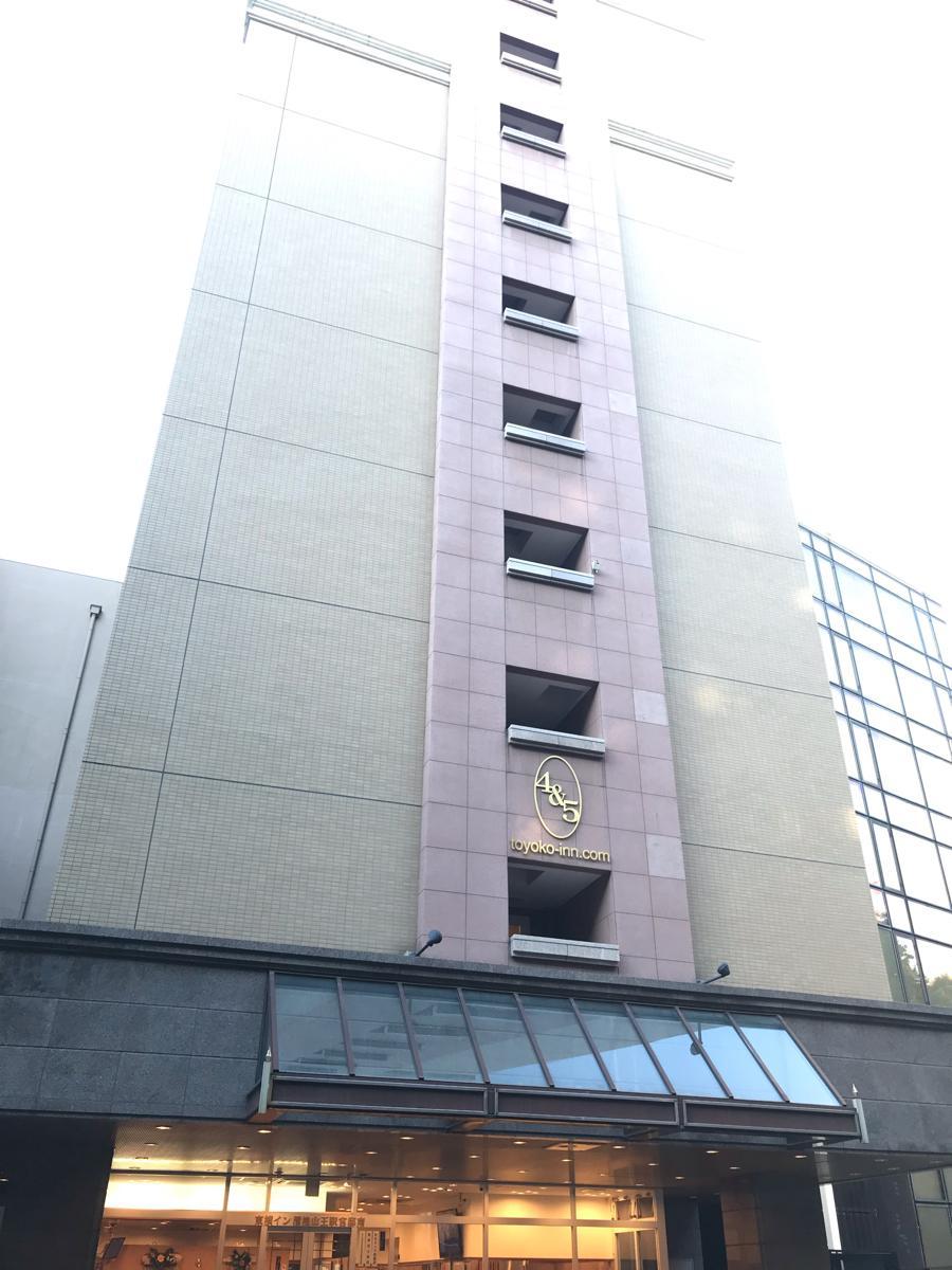 東横イン溜池山王駅官邸南_施設外観