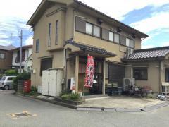 寿司清別館