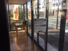 幡ヶ谷バプテスト教会