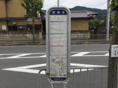 「勧修寺」バス停留所