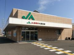 JA静岡市大里支店