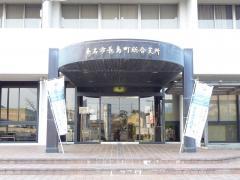 桑名市長島町総合支所