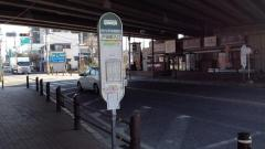 「戸田駅入口」バス停留所