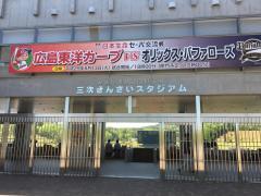 みよし運動公園野球場(三次きんさいスタジアム)