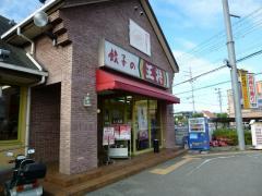 餃子の王将福崎インター店