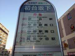 「初台坂下」バス停留所