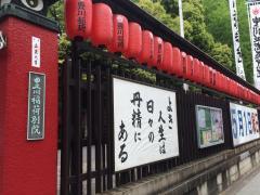 豊川稲荷別院
