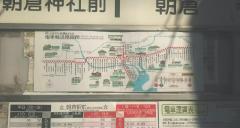 朝倉駅前駅