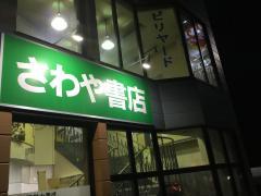 さわや書店仙北店_看板