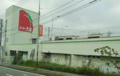 スーパー大栄幡生店