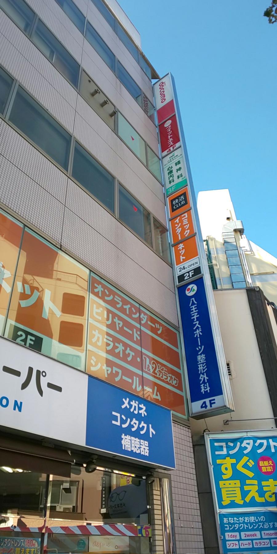 bd237268e70 快活CLUB 八王子・本店(東京都)【ホームメイト・リサーチ ...