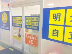明光義塾岐阜駅前教室