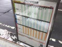 「北駅西」バス停留所